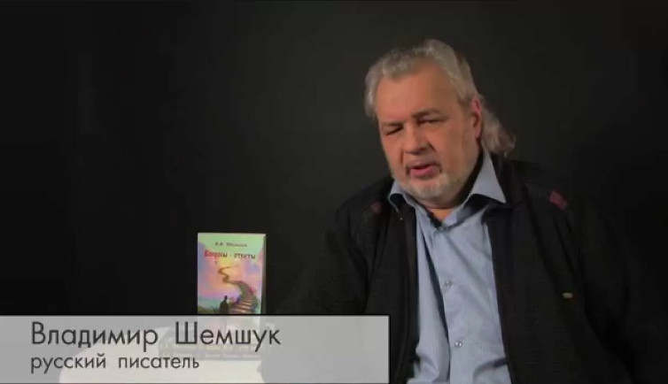В. Шемшук