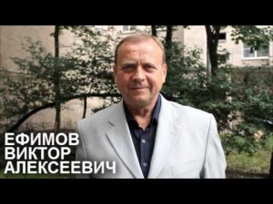 Ефимов В.А.