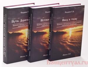книги Сидорова Г.А.